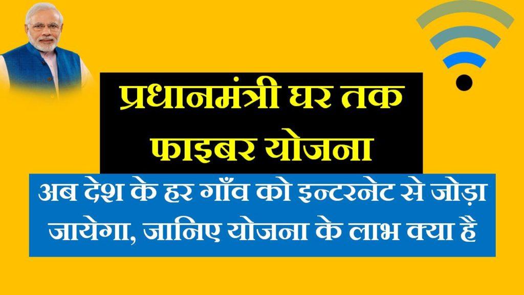 pm ghar tak Optical fibre yojana in hindi