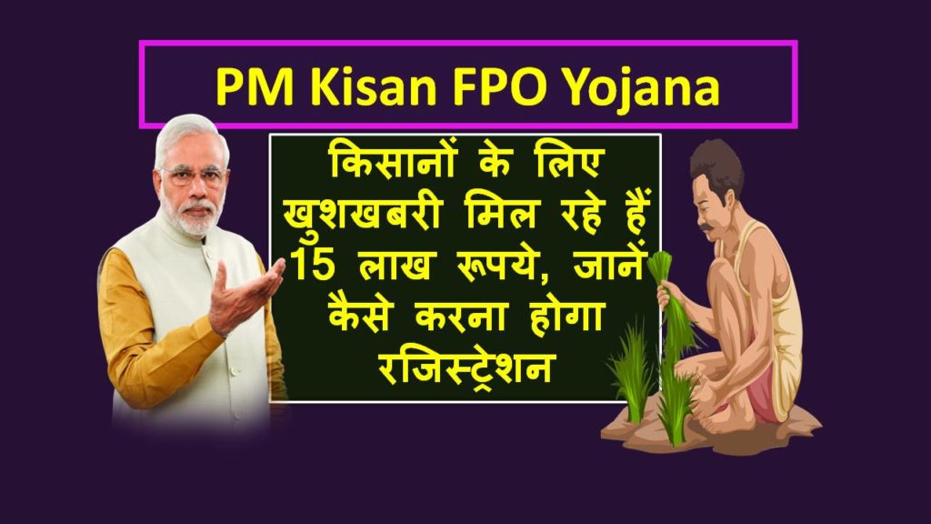 pm kisan FPO Yojana in hindi