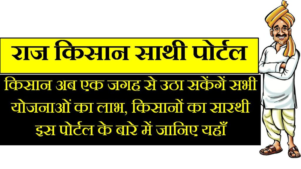 raj-kisan-sathi-portal-registration-rajasthan-hindi