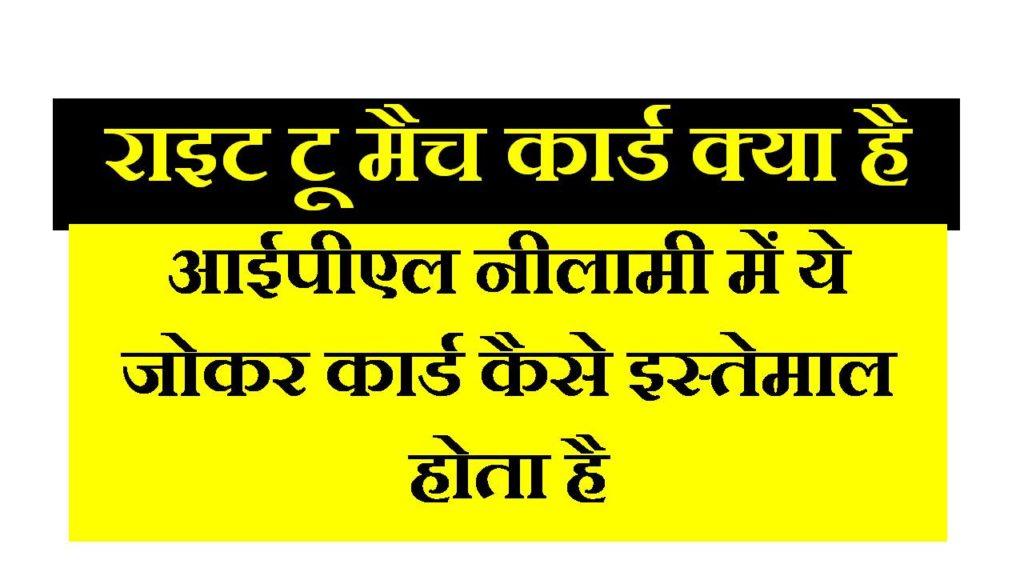 right to match card kya hai in hindi
