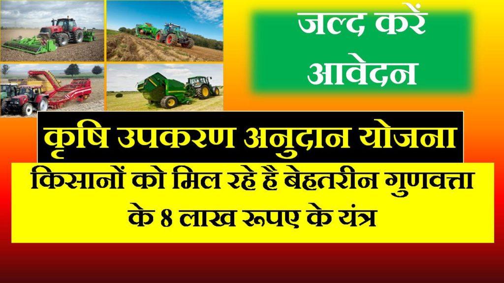 UP krishi upkaran anudan yojana in hindi