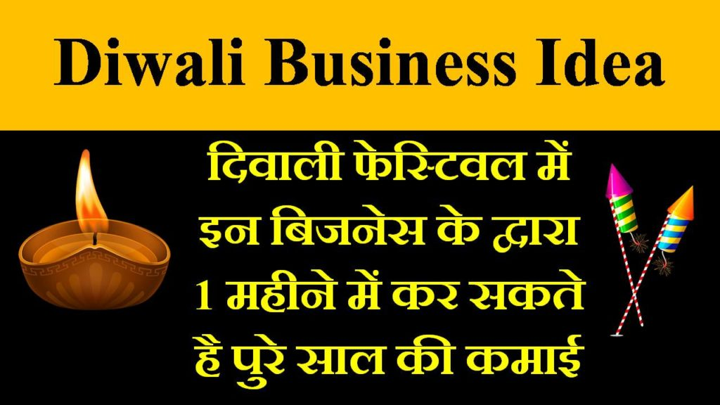 Diwali Business Idea in hindi