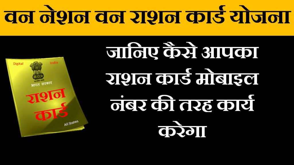 one nation one ration card yojana in hindi