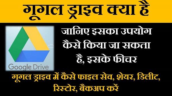 google drive kya hai in hindi