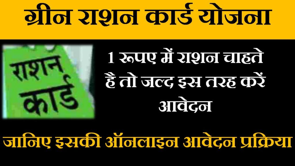 green ration card yojana in hindi