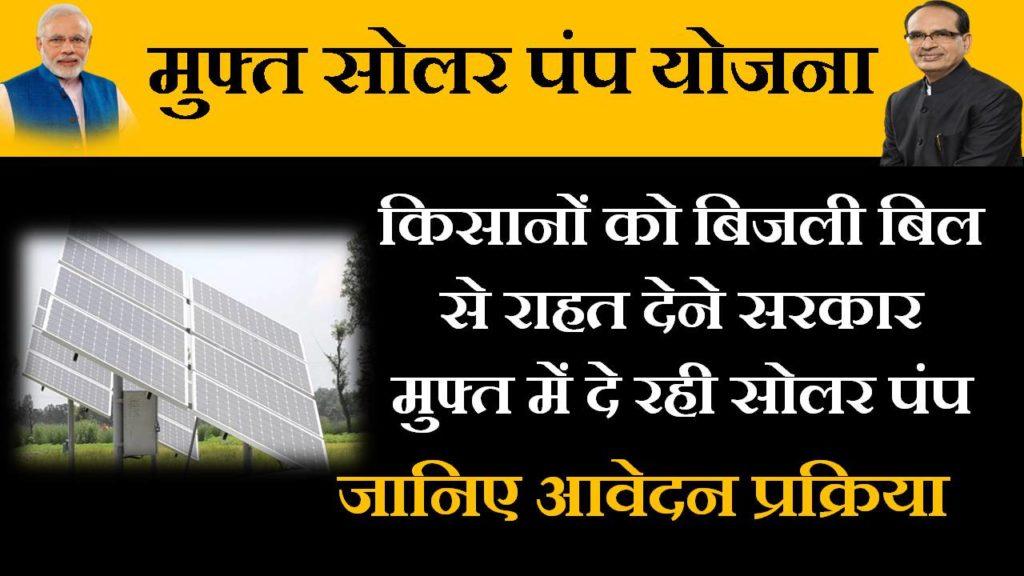 mukhyamantri solar pump yojana mp
