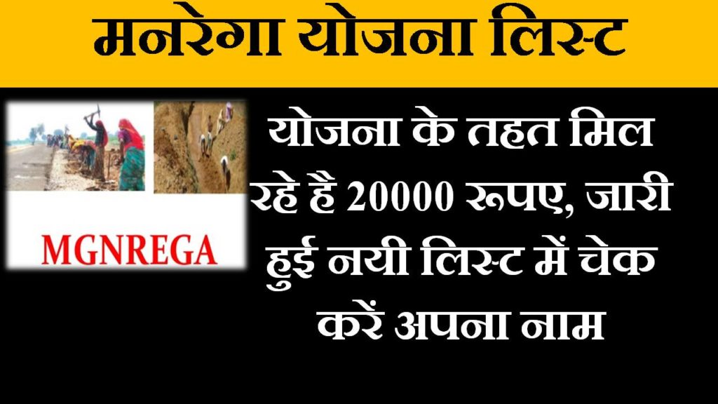 nrega job card list in hindi