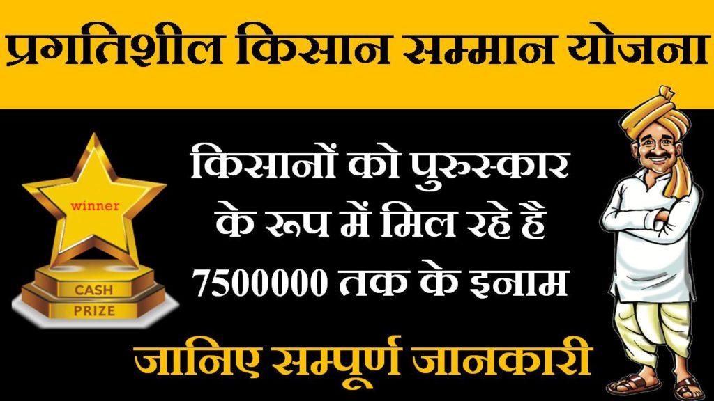 pragatisheel kisan samman yojana haryana in hindi