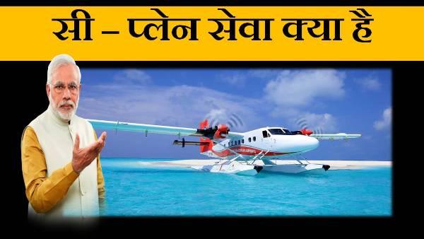 seaplane service in hindi