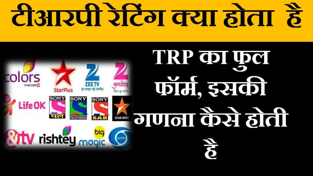 trp kya hai full form in hindi