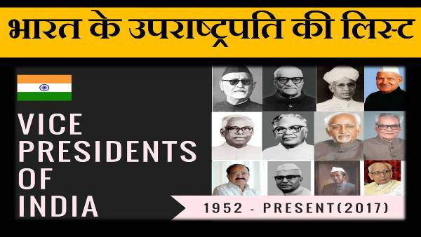 vice presidents of india in hindi