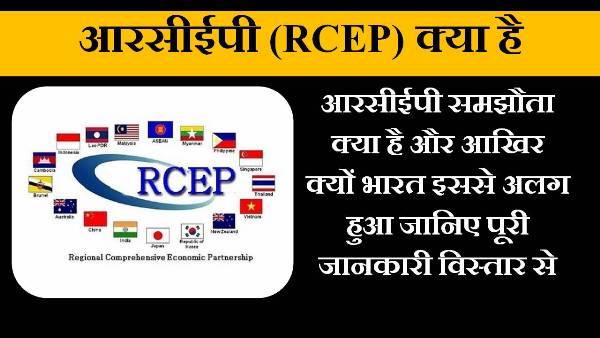 rcep kya hai in hindi