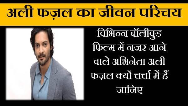 ali fazal biography in hindi