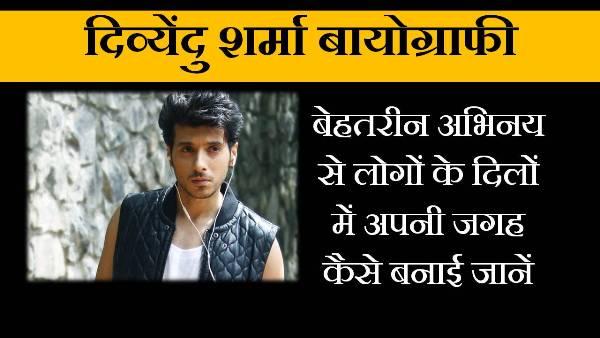 divyendu sharma biography in hindi