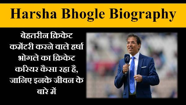 harsha bhogle biography in hindi