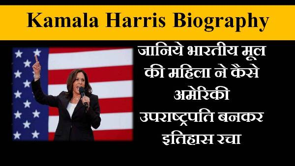 kamala harris biography hindi