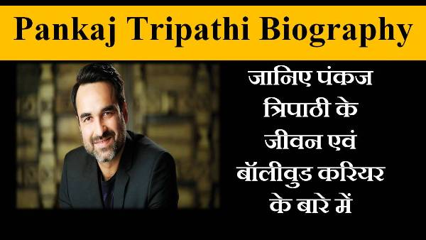 pankaj tripathi biography in hindi