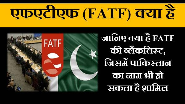 whatis FATF in hindi