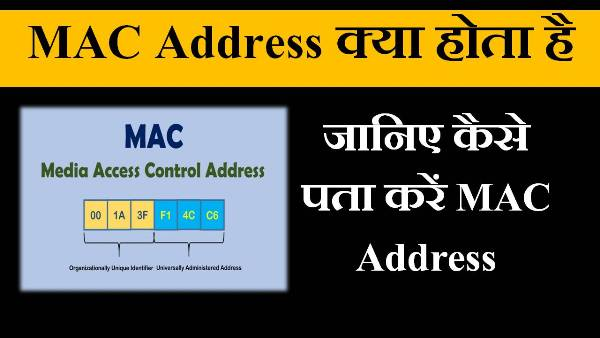 MAC Address kya hai in hindi