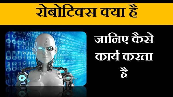 robotics kya hai in hindi