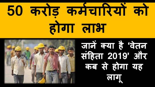 code on wages bill 2019 in hindi