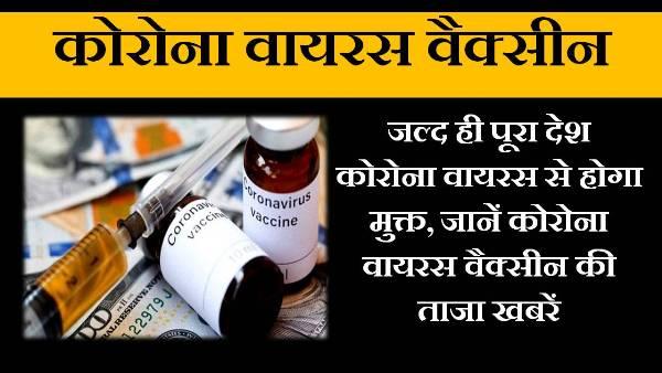 corona virus vaccine latest news in hindi