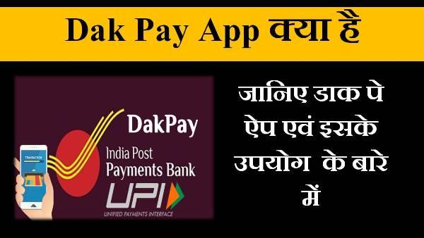 dak pay app kya hai in hindi