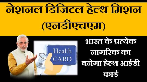 national digital health mission in hindi