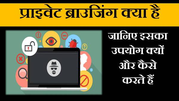 private browsing in hindi