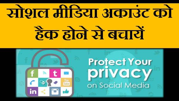 protect your social media account in hindi