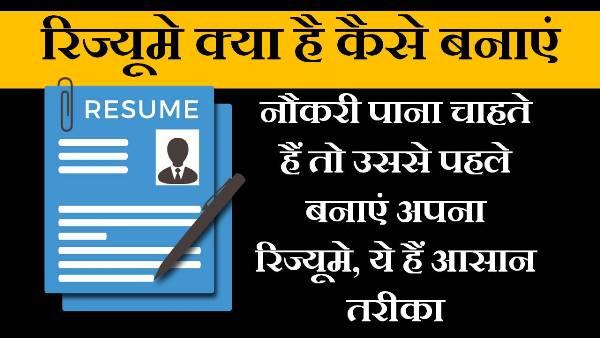resume kya hai in hindi