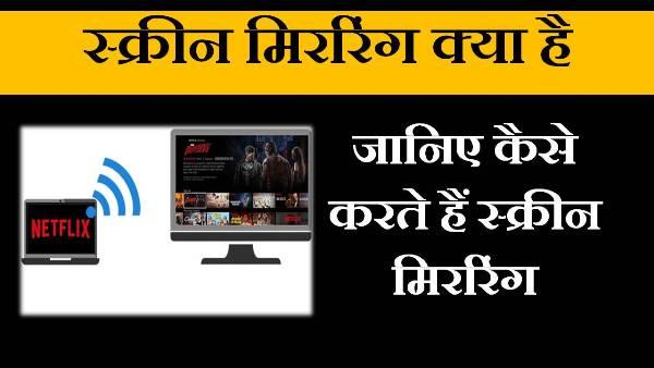 screen mirroring in hindi