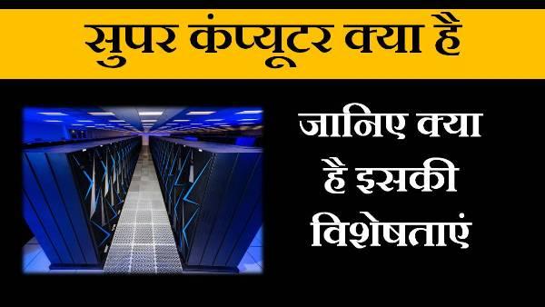 super computer kya hai in hindi
