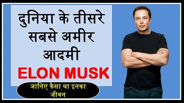 Elon Musk Biography hindi