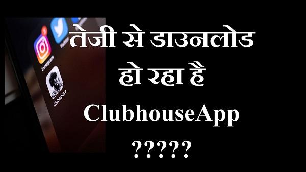 Clubhouse app kya hai in hindi