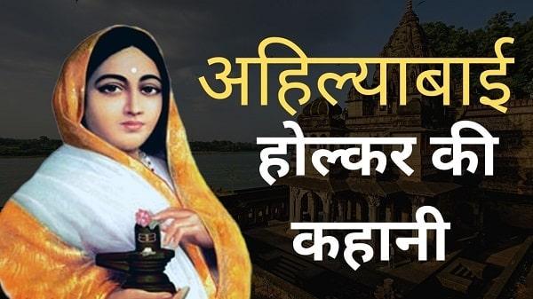 ahilyabai holkar biography in hindi