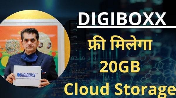 digiboxx kya hai in hindi