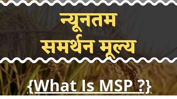 minimum support price in hindi