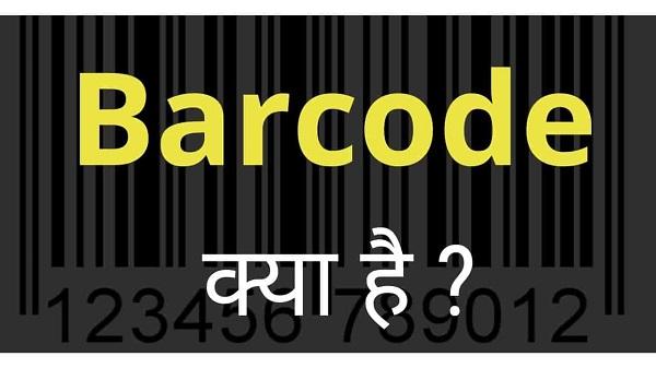 barcode kya hota hai in Hindi