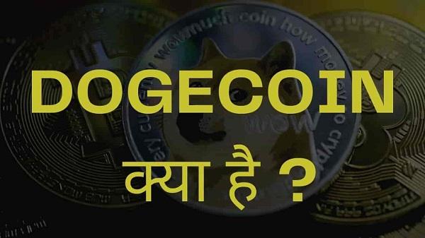 Dogecoin kya hai in Hindi