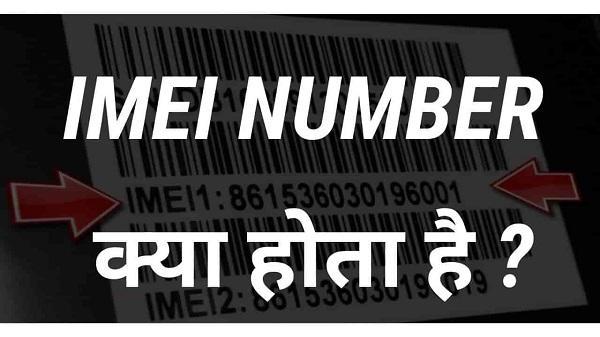 IMEI Number Kya hota hai