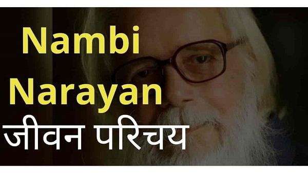 Nambi Narayan biography in hindi
