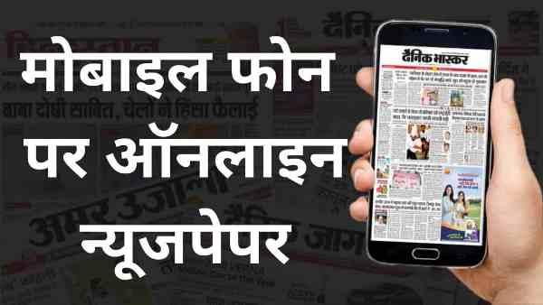 online newspaper on mobile