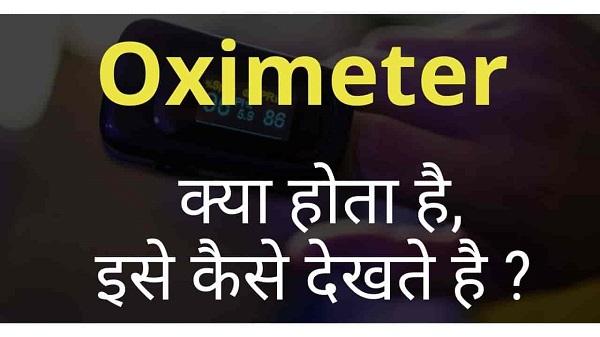 Oximeter kya hai in hindi