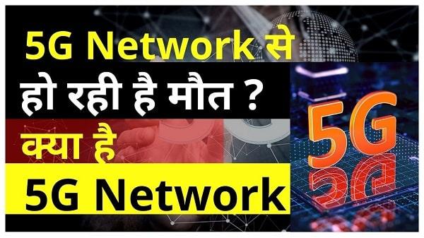 5g network kya hai in hindi