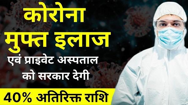 ayushman bharat niramayam yojana in hindi