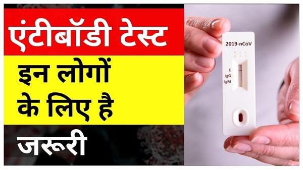 antibody test kya hai in hindi