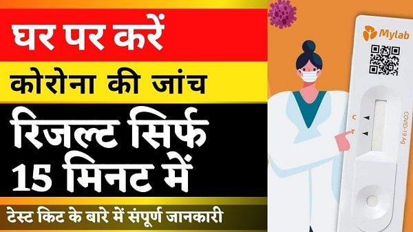 coviself test kit kya hai in hindi