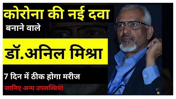 dr anil kumar mishra biography in hindi