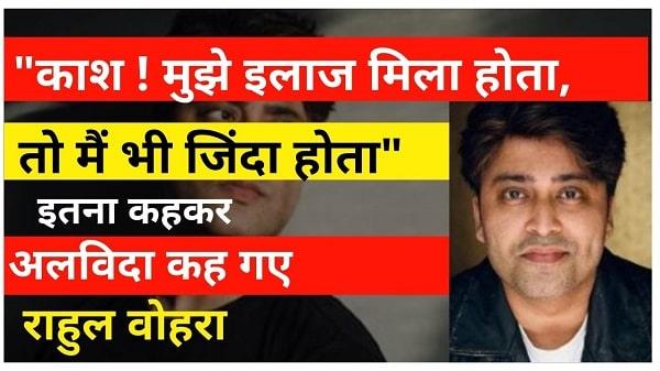 rahul vohra biography in hindi